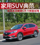 家用SUV典范 东风本田新款CR-V体验试驾
