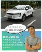 这是全新品牌首款新车 来自老熟人长城的欧拉iQ
