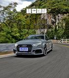 比保时捷911加速还快!评测奥迪RS3售价还低60%