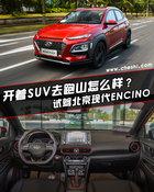 开着SUV去跑山怎么样? 试驾北京现代ENCINO