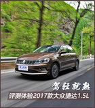 驾轻就熟 评测体验一汽-大众新捷达1.5L