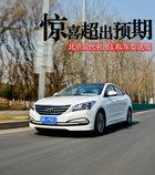 惊喜超出预期 北京现代名图1.8L车型试驾
