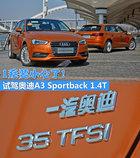 1系要小心了 试驾奥迪A3 Sportback 1.4T