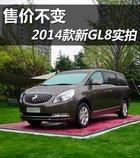 售价保持不变 2014款GL8豪华商务车实拍