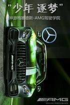 坐拥豪车超模秒变人生赢家 梦游AMG驾驶学院