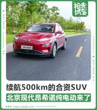 续航500km的合资纯电SUV 昂希诺纯电动抢先体验