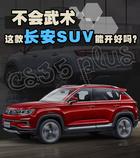 配丰田零差评变速箱 这款长安SUV就自称天下第一?