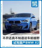 不开还真不知道这车能越野 国产BMW X2怎么样?