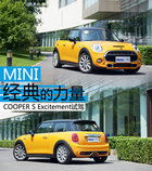 经典力量 MINI COOPER S Excitement试驾