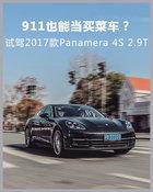 """""""911""""都能坐下一家人?试驾全新Panamera 4S 2.9T"""