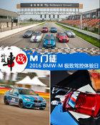 心中只有M的一天 BMW极致驾控赛道体验