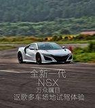 全新一代NSX万众瞩目 讴歌多车场地试驾体验