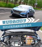 美女也会过日子 苏州试驾荣威新能源车ei6