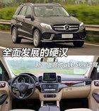 全面发展的硬汉 新一代奔驰GLE SUV试驾