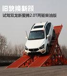 旧貌换新颜 试驾双龙进口SUV新爱腾2.0T