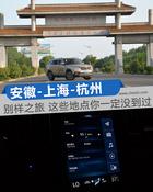 安徽-上海-杭州别样之旅 这些地点你一定没到过