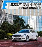 M276不只是个代号 奔驰E320L 4MATIC试驾