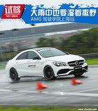 大雨中也要湿着撒野 AMG驾驶学院上海站