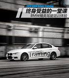 终身受益的一堂课 BMW精英驾驶培训体验
