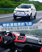 可能是续航最长微型车 试驾江淮iEV6E 运动版