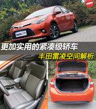 更加实用的紧凑级轿车 丰田雷凌空间解析