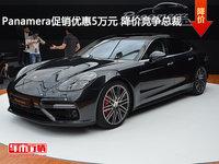 Panamera促销优惠5万元 降价竞争总裁