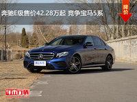 奔驰E级售价42.28万起 竞争宝马5系