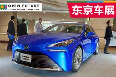 外观设计大变革 东京车展抢先实拍丰田第二代Mirai