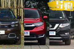 天逸/CR-V/奇骏 20万左右 3款舒适还省心SUV推荐