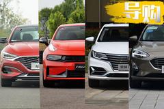 15万元预算买什么车?在这四款里面选就对了!