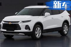 """雪佛兰全新SUV亮相 命名""""开拓者""""PK丰田汉兰达"""
