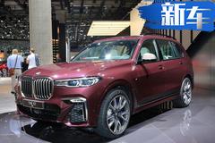 宝马全新X7 M50i亮相!搭4.4T引擎/pk奔驰GLS