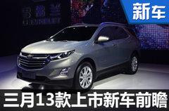 """三月新车上市总览 SUV呈""""井喷式""""投放"""