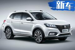 荣威新款RX5插混版最高降3万 17.59万元起售