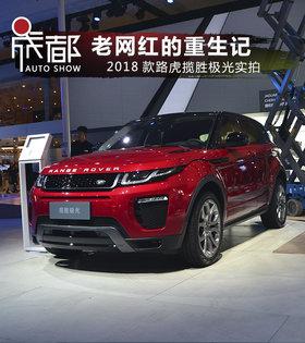 老网红的重生记 车展实拍2018款路虎揽胜极光