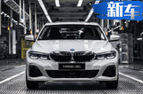 宝马全新3系下线 年产18万辆 长轴距车型占比77%