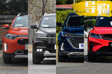 十万左右的预算还非得买个SUV 来看看这几款车