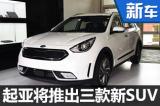 起亚11月18日推三款新SUV 含7座/新能源