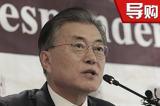 韩国新总统-曾经特战队员 文在寅开什么车