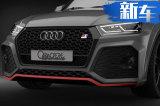 奥迪Q5高性能版 搭4.0T引擎/配专属车漆