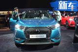 DS全新小SUV亮相 基于东风PSA平台打造/将国产