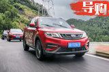 """""""三好生"""" 名不虚传 贵州红枫湖试最强中国SUV"""