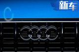 奥迪将推全新一代Q3 增混动车型/7月25日亮相