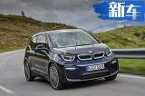 官方降价7.6万元!宝马新i3纯电动车增配上市