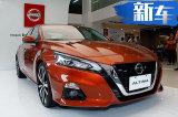 日产天籁新款车型开启预售!年内交付/pk帕萨特
