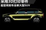 3D打印生产的豪华 起亚将推全新大型SUV