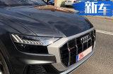 奥迪Q8 轿跑SUV性能版实拍 搭3.0T混动/年内亮相