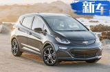 雪佛兰在华首款纯电动车将上市 续航达383km
