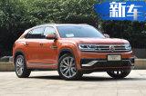途昂轿跑SUV入门车型减少8项配置 或31万起售