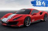 法拉利488新增三种配色 搭3.9T发动机/2.9秒破百
